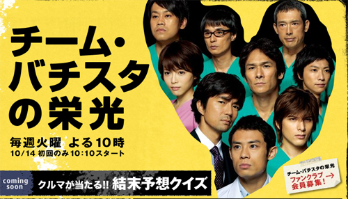 2009010601 2008秋日劇觀後感(2)