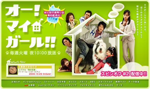 2009011601 2008秋日劇觀後感(4)