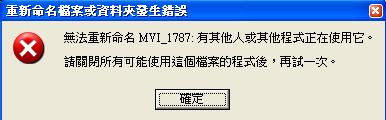 2010031501軟體:Unlocker