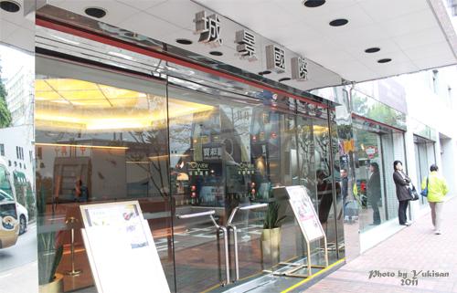 2011032410 2011香港探親血拼自由行(3)城景國際City View