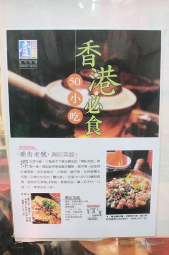 2011041406 2011香港探親血拼自由行(16)評價不高的廟街興記煲仔飯
