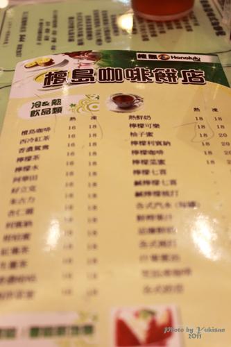 2011032707 2011香港探親血拼自由行(5)中環檀島咖啡餅店