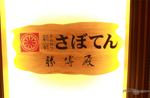 2011041718高雄美食:勝博殿