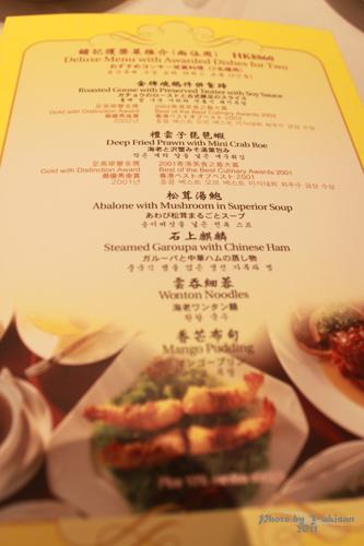 2011040706 2011香港探親血拼自由行(11)鏞記酒家吃飛天燒鵝