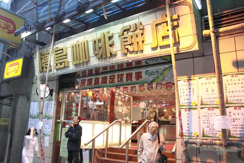 2011032704 2011香港探親血拼自由行(5)中環檀島咖啡餅店