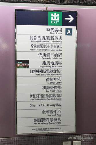 2011032806 2011香港探親血拼自由行(6)銅鑼灣時代廣場吃agnès b.下午茶