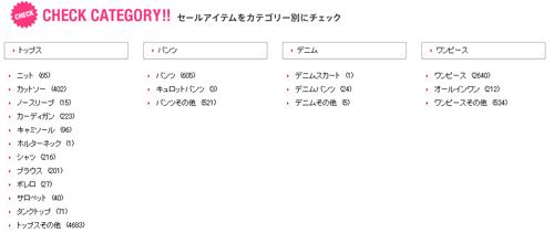 2010080206網路購物:日本下折扣!2010春夏Bling Bling小物分享