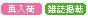 2010080208網路購物:日本下折扣!2010春夏Bling Bling小物分享