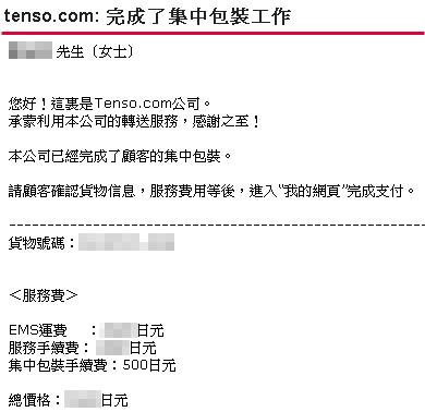 2010080217網路購物:日本下折扣!2010春夏Bling Bling小物分享