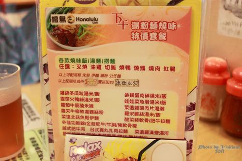 2011032708 2011香港探親血拼自由行(5)中環檀島咖啡餅店