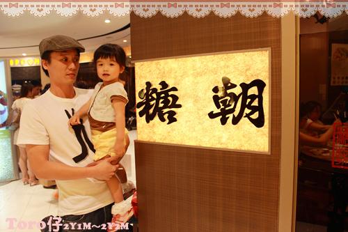 2011051215高雄美食:糖朝