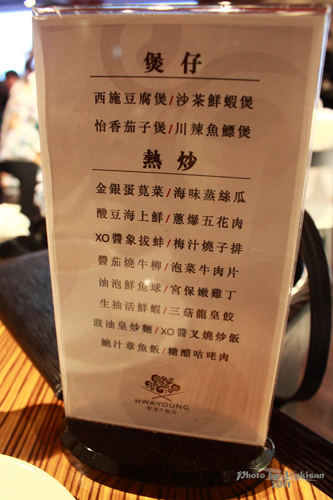 2011052106高雄美食:華漾港式飲茶