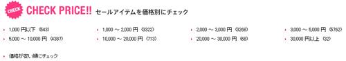 2010080205網路購物:日本下折扣!2010春夏Bling Bling小物分享