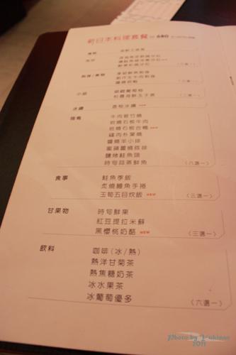 2011042101高雄美食:藝奇ikki新日本料理