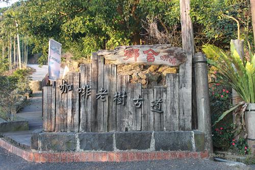 2011022501台南美食:鄉舍咖啡
