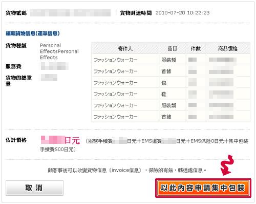 2010080213網路購物:日本下折扣!2010春夏Bling Bling小物分享