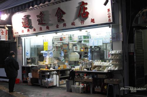 2011033104 2011香港探親血拼自由行(8)油麻地閒逛到旺角、味皇餐廳小廚港式早餐