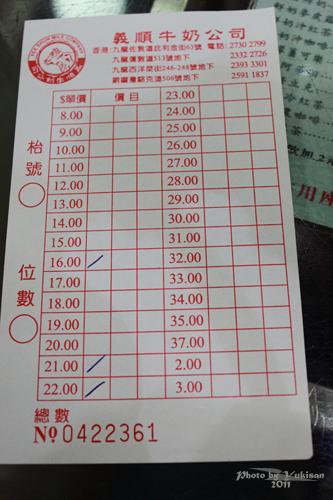 2011041608 2011香港探親血拼自由行(17)義順牛奶公司的燉奶超好味