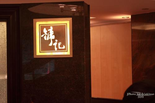 2011040702 2011香港探親血拼自由行(11)鏞記酒家吃飛天燒鵝