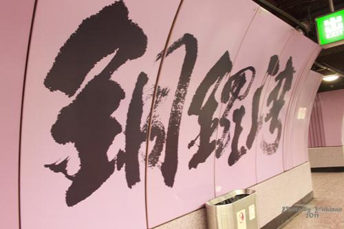 2011032804 2011香港探親血拼自由行(6)銅鑼灣時代廣場吃agnès b.下午茶