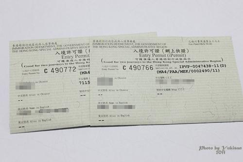 2011031702 2011香港探親血拼自由行(0)