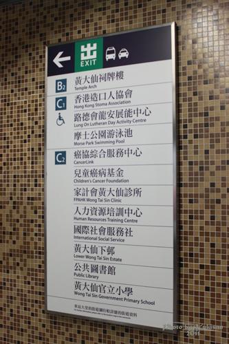 2011040105 2011香港探親血拼自由行(9)黃大仙廟雨好大哩!