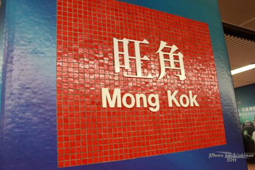 2011041016 2011香港探親血拼自由行(12)叮叮車到不了朗豪坊