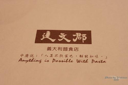 2011022206高雄美食:達文郡