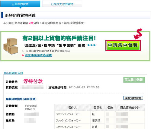 2010080210網路購物:日本下折扣!2010春夏Bling Bling小物分享