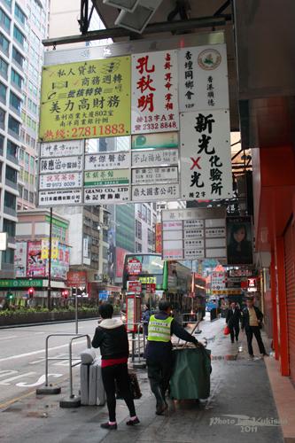 2011033105 2011香港探親血拼自由行(8)油麻地閒逛到旺角、味皇餐廳小廚港式早餐