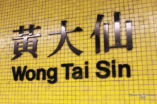 2011040103 2011香港探親血拼自由行(9)黃大仙廟雨好大哩!