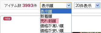2010080202網路購物:日本下折扣!2010春夏Bling Bling小物分享