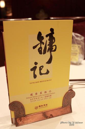 2011040704 2011香港探親血拼自由行(11)鏞記酒家吃飛天燒鵝
