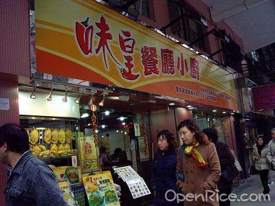 2011033119 2011香港探親血拼自由行(8)油麻地閒逛到旺角、味皇餐廳小廚港式早餐