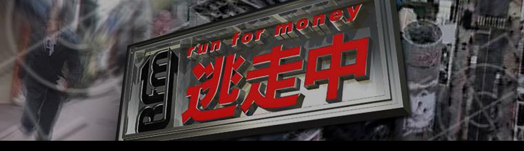 2010091001日本綜藝:Run For Money逃走中