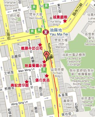 2011033120 2011香港探親血拼自由行(8)油麻地閒逛到旺角、味皇餐廳小廚港式早餐