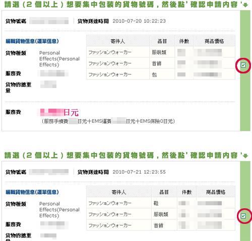 2010080211網路購物:日本下折扣!2010春夏Bling Bling小物分享