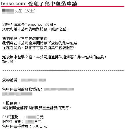 2010080216網路購物:日本下折扣!2010春夏Bling Bling小物分享