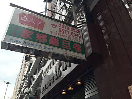 2015.04.18 香港