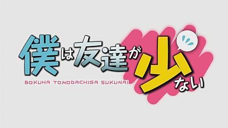Boku_wa_Tomodachi_ga_Sukunai_tital.jpg