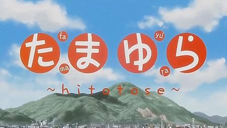 Tamayura~hitotose~_title.jpg