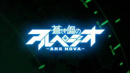 Aoki Hagane no Arpeggio - Ars Nova - Title.JPG