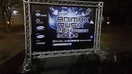 ANIMAX MUSIX 2014 TAIWAN台灣音樂祭.jpg