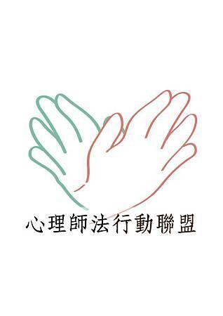 心理師法行動聯盟LOGO.jpg