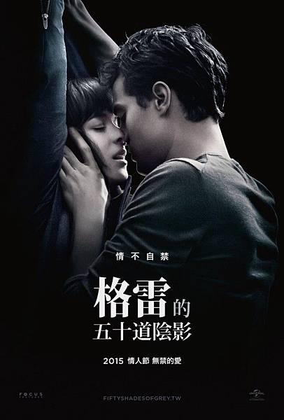 【格雷的五十道陰影】中文版