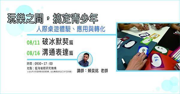 1060811、16 - 藍海講座:海報4-1(高).jpg