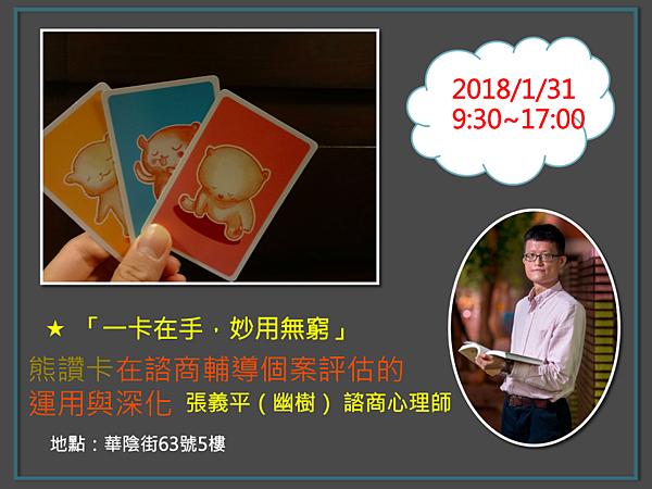 batch_螢幕快照 2017-12-02 下午3.58.25.png