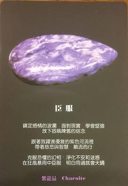 紫龍晶.JPG