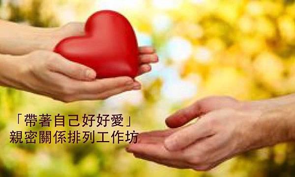 batch_ik-schenk-je-mijn-hart.jpg