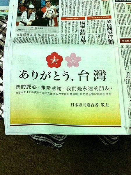 ありがとう台湾